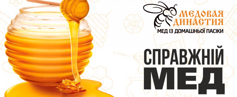 Мед из домашней пасеки